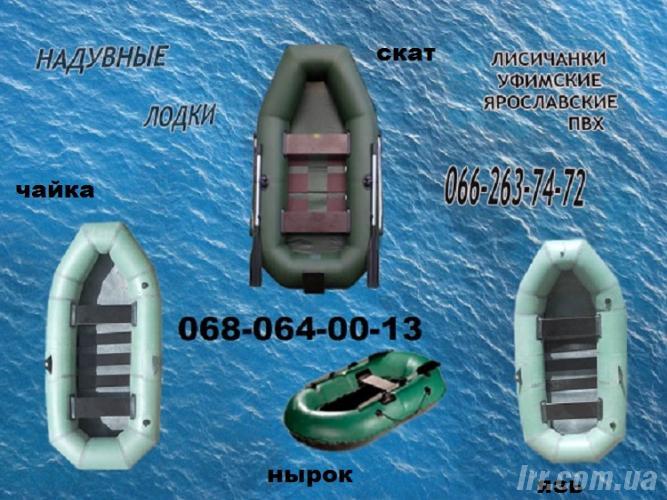 купить резиновую лодку пвх недорогую