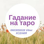Tarologist Kiev. Astrologer Kiev. Divination of the Tarot