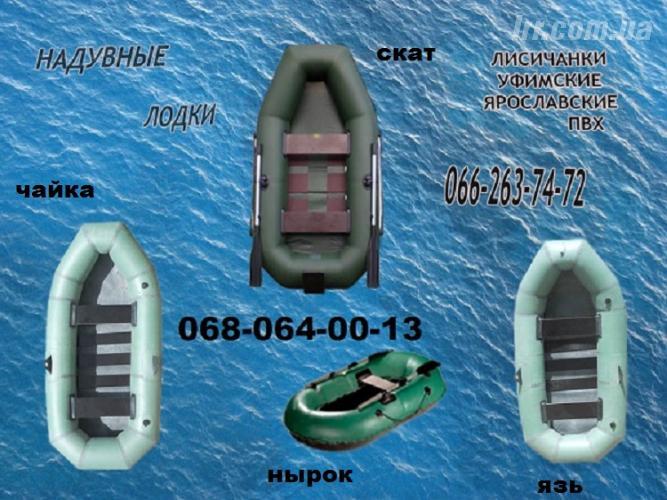 ремонт резиновых лодок могилев